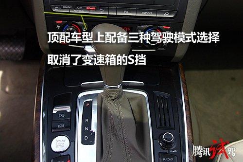 本地精神 腾讯汽车试驾国产奥迪Q5