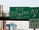 线路一:京承高速_观展指南_2012北京车展