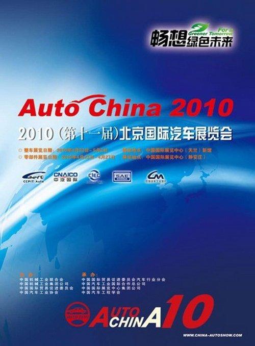 2010北京国际车展将于4月23日至5月2日举行