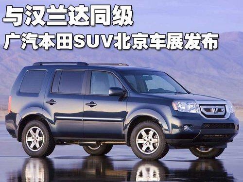 广汽本田SUV北京车展发布 与汉兰达同级