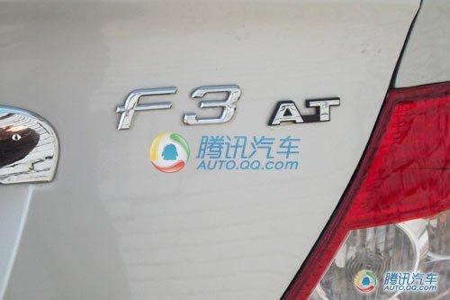 [2010北京车展]比亚迪F3 1.5L自动挡曝光