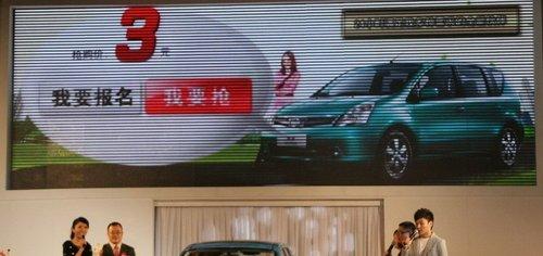 东风日产联手腾讯 开创汽车营销新理念