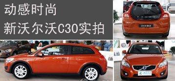 更加时尚动感 新沃尔沃C30到店_车周刊_腾讯汽车
