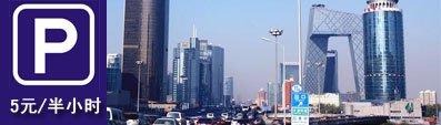 >下月起北京部分区域停车费暴涨 你怎么看?