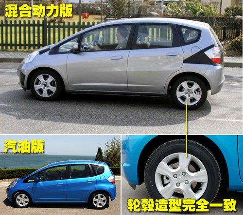 最低售10万元 本田将推出飞度混合动力版