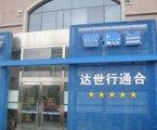 满意客户 不懈追求 北京达世行通合雪佛兰