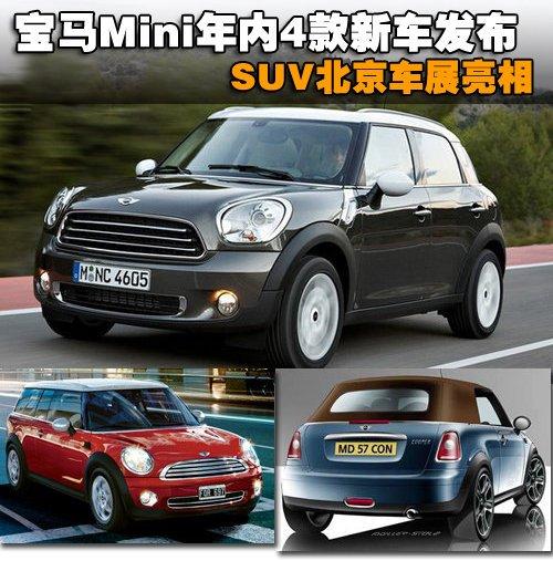 宝马Mini SUV北京车展亮相 年内推4款新车
