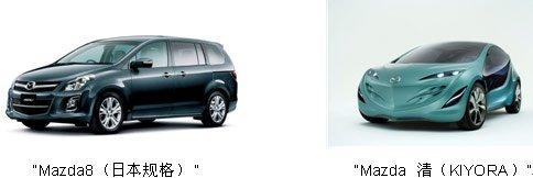 天空概念动力系统携Mazda8亮相北京车展