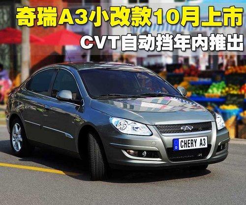 奇瑞A3小改款10月上市 CVT自动挡年内推出