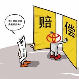 丰田同意对浙江RAV4车主给予补偿