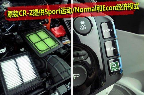 率先尝试 油电混合动力车型CR-Z改装