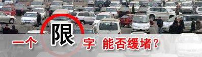 调查:停车费涨价限车限购 缓堵路在何方