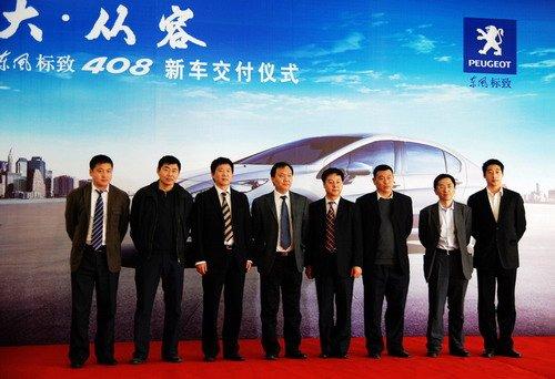 东风标致408北京地区交付 现车陆续抵京