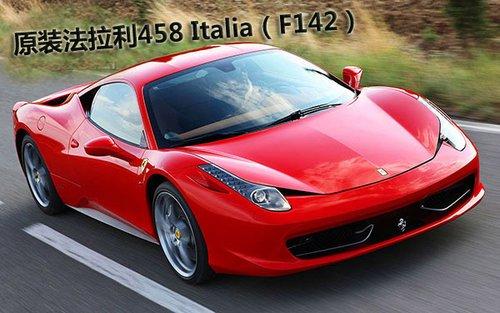 轻量化为主 Hamann法拉利458 Italia改装
