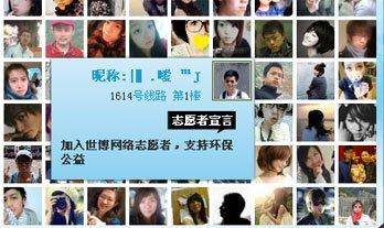 宝马-腾讯世博网络志愿者接力活动之志愿者的宣言
