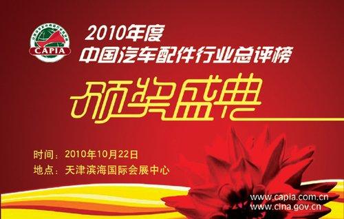 第68届全国汽配会定址天津 总评榜受关注