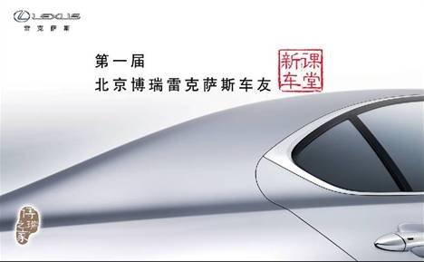 北京博瑞雷克萨斯车友新车课堂正式开学