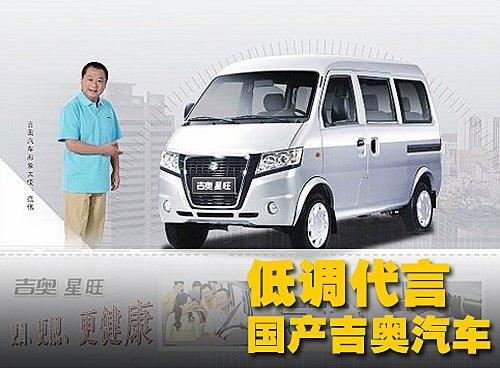 《老大的幸福》主演范伟代言吉奥汽车