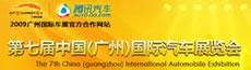 第七届广州车展