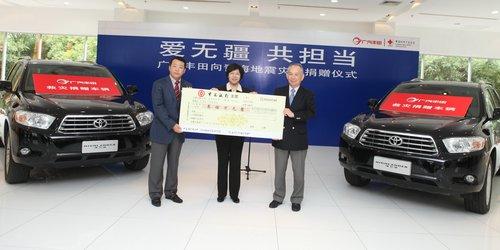 广汽丰田举行向青海地震灾区捐款仪式