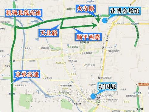 北京车展期间部分道路采取交通管理措施