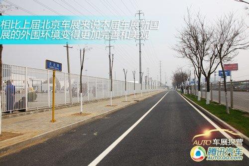 [车展探营]展馆开始搭建 周边环境有提升
