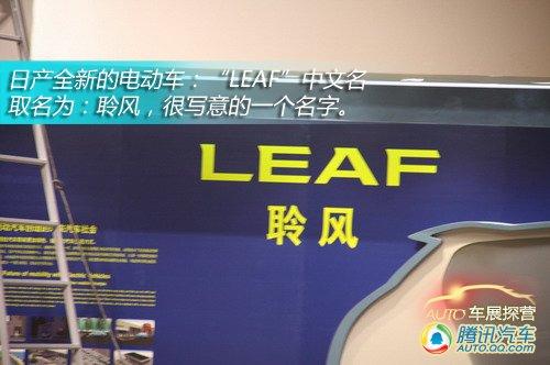 [车展探营]日产电动车LEAF中文名公布