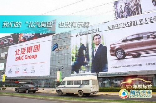 [车展探营]馆外的战斗 铺天盖地的巨幅广告