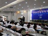 第五届中国汽车创新论坛