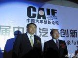 第三届中国汽车创新论坛