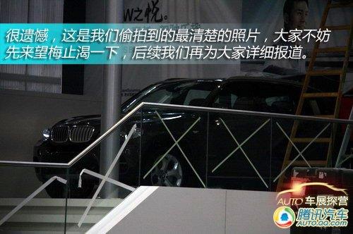 [车展探营]宝马新款X5已经露出冰山一角