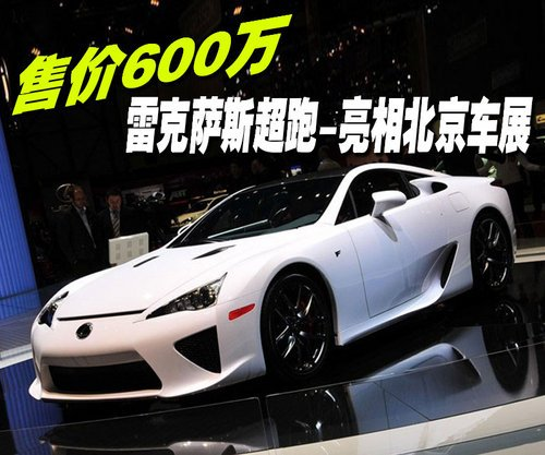 雷克萨斯超跑-亮相北京车展 售价近600万