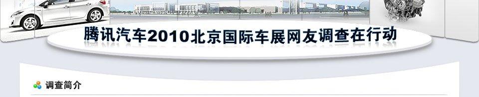 2010北京车展 你的主场你做主