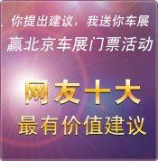 2010北京国际汽车博览会――你提建议,我送你车展