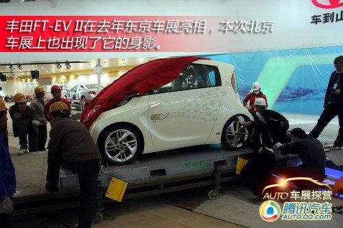 [车展探营]丰田FT-EV II电动车出现在展台