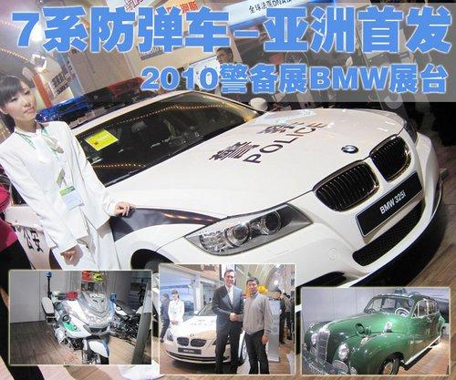 BMW新7系防弹车首发 探秘2010警备展