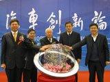 中国汽车行业十年发展成就盛典启动仪式
