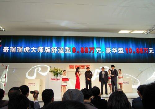 奇瑞瑞虎大师版上市 售价9.88-10.88万元