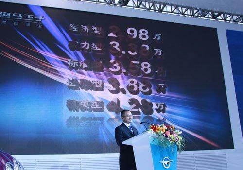 海马王子北京车展上市 售价2.98-4.28万