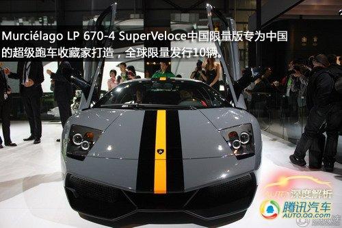 [深度解析]仅十辆 中国限量版LP 670-4 SV