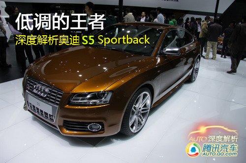 [深度解析]低调的王者 奥迪S5 Sportback