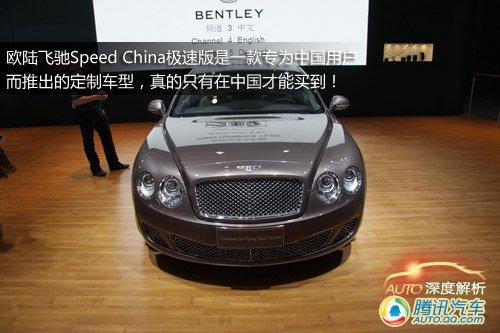 [深度解析]中国专属 感受宾利飞驰极速版