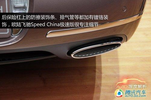 [深度解析]专为中国打造 体验欧陆飞驰Speed China极速版