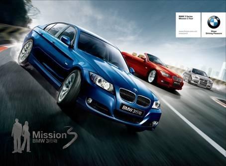 """2010 """"BMW 3行动""""北京京宝行火热招募"""
