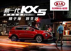 KX5碰撞大片 故事才精彩