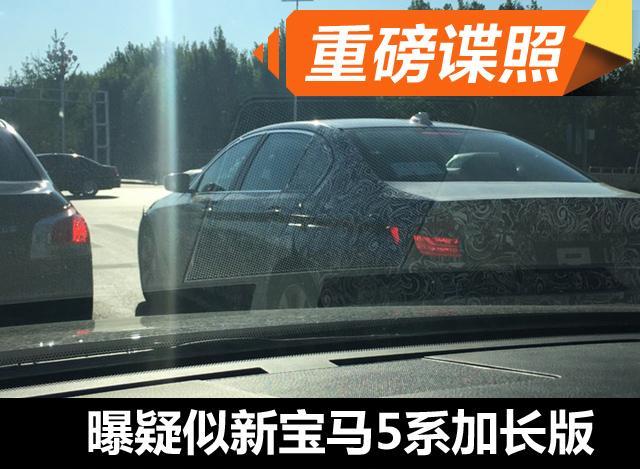 疑似全新宝马5系加长版车型国内谍照曝光