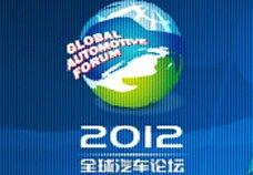 2012全球汽车论坛官网