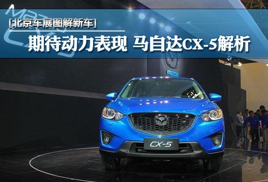 [图解新车]期待动力表现 马自达CX-5解析