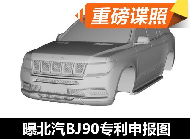 北汽BJ90专利申报图曝光 脱胎于奔驰GL