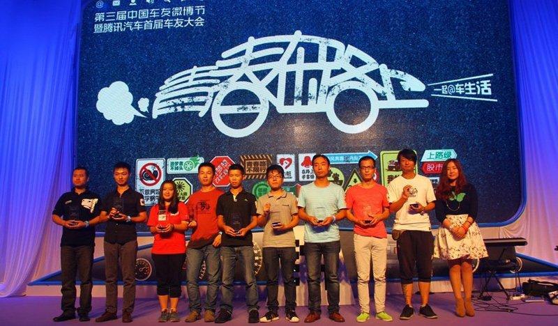 2013中国车友微博节单项奖得主现场合影